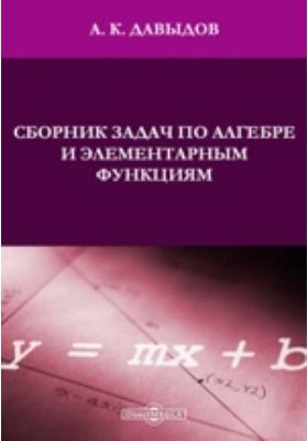 Сборник задач по алгебре и элементарным функциям
