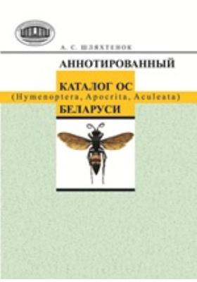 Аннотированный каталог ос (Hymenoptera, Apocrita, Aculeata) Беларуси