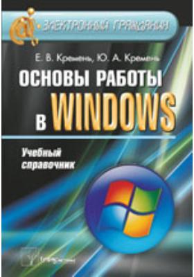 Основы работы в Windows: учебный справочник