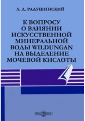 К вопросу о влиянии искусственной минеральной воды Wildungan на выделение мочевой кислоты : диссертация: автореферат диссертации