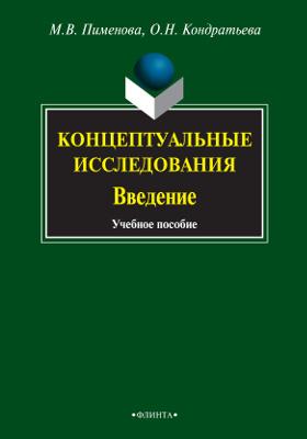 Концептуальные исследования : введение: учебное пособие