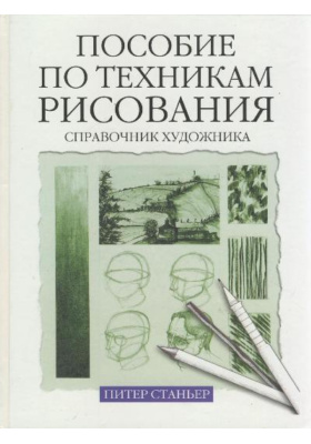 Пособие по техникам рисования = The Complete Book of Drawing Technique: A Professional Guide for the Artist : Справочник художника