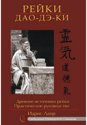 Рейки Дао Дэ Ки. Древние источники рейки = Reiki Tao Te QI : Практическое руководство. 3-е издание, исправленное и дополненное