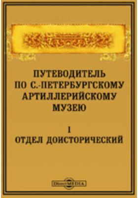 Путеводитель по С.-Петербургскому артиллерийскому музею. 1. Отдел доисторический