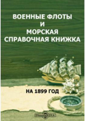 Военные флоты и морская справочная книжка на 1899 год. Таблицы элементов судов на 1899 год