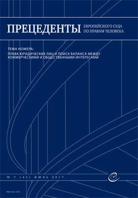 Прецеденты Европейского Суда по правам человека: журнал. 2017. № 7(43)