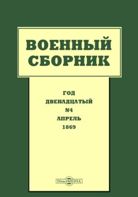 Военный сборник: журнал. 1869. Том 66. №4