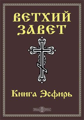 Ветхий завет : Книга Есфирь (Есф)