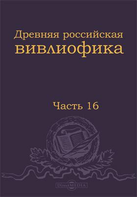 Древняя Российская вивлиофика, Ч. 16