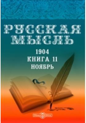 Русская мысль: журнал. 1904. Книга 11, Ноябрь