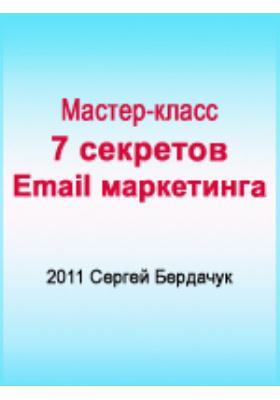 Мастер-класс. 7 секретов E-mail маркетинга