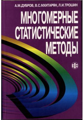 Многомерные статистические методы : для экономистов и менеджеров: учебник