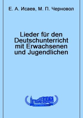 Lieder für den Deutschunterricht mit Erwachsenen und Jugendlichen : по немецкому языку: учебно-методическое пособие