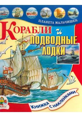 Корабли и подводные лодки : Книжка с наклейками
