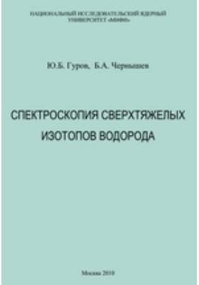 Спектроскопия сверхтяжелых изотопов водорода: учебное пособие