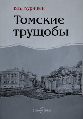 Томские трущобы: художественная литература