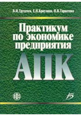 Практикум по экономике предприятия АПК: учебно-методическое пособие