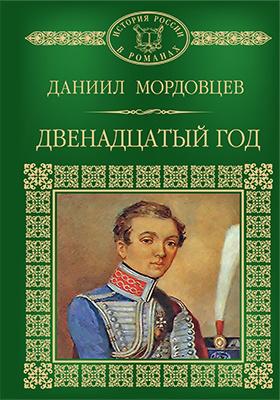 Т. 44. Двенадцатый год : исторический роман в трех частях: художественная литература