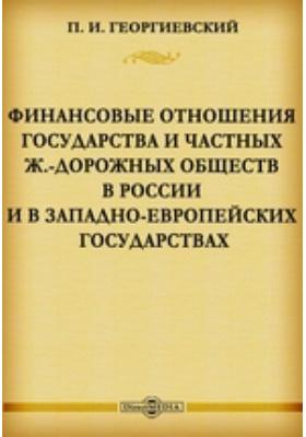 Финансовые отношения государства и частных ж.-дорожных обществ в России и в западно-европейских государствах