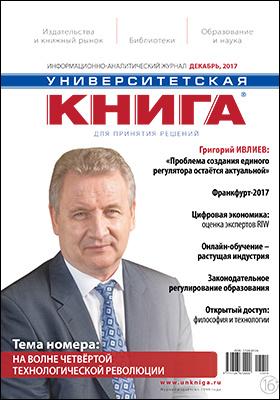 Университетская книга: журнал. 2017. № 10. Декабрь