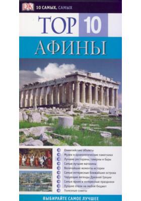 Афины. Тор 10 = Eyewitness Travel Top 10 Athens