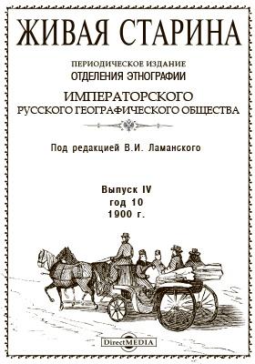 Живая Старина. 1900. Вып. 4. Год 10