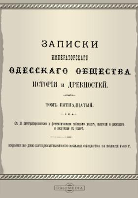 Записки Императорского Одесского Общества истории и древностей. Т. 15