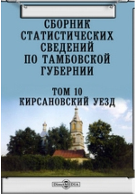 Сборник статистических сведений по Тамбовской губернии. Т. 10. Кирсановский уезд