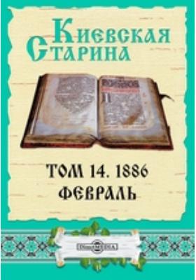 Киевская Старина. 1886. Т. 14, Февраль