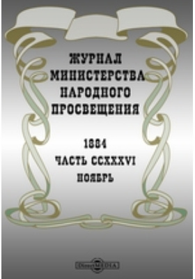 Журнал Министерства Народного Просвещения: журнал. 1884. Ноябрь, Ч. 236