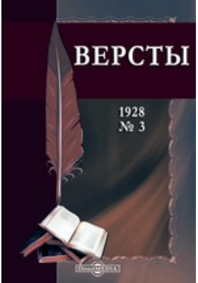 Версты: журнал. 1928. № 3