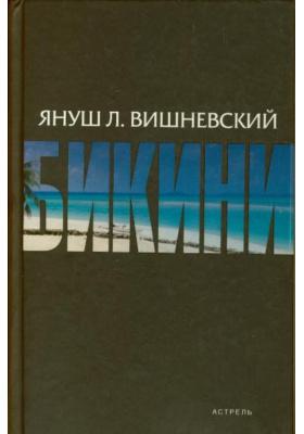 Бикини = Bikini : Роман