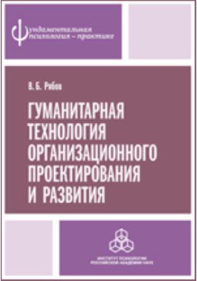 Гуманитарная технология организационного проектирования и развития