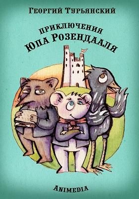 Приключения Юпа Розендааля : Сказка о смысле жизни для совместного чтения детьми и родителями