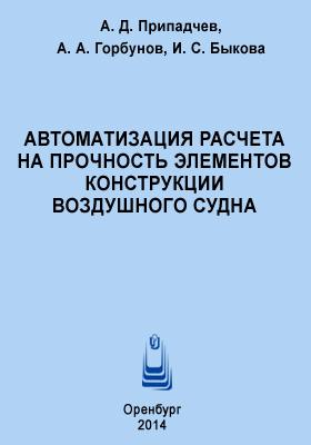 Автоматизация расчета на прочность элементов конструкции воздушного судна: учебное пособие