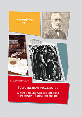 Государство в государстве : (к истории еврейского вопроса в России и в Западной Европе): сборник статей