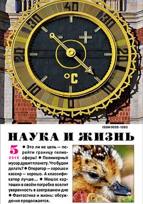 Наука и жизнь: ежемесячный научно-популярный журнал. 2016. № 5