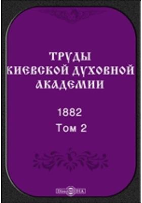 Труды Киевской духовной академии. 1882. Т. 2