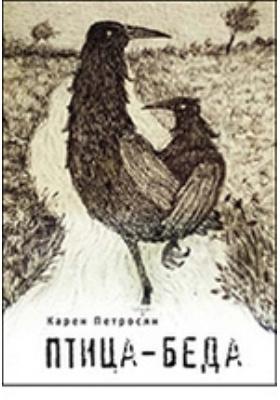 Птица-беда: художественная литература