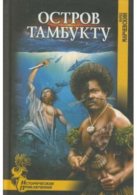 Остров Тамбукту : Роман