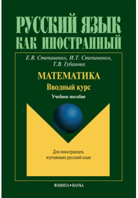 Математика. Вводный курс