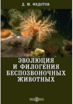 Эволюция и филогения беспозвоночных животных