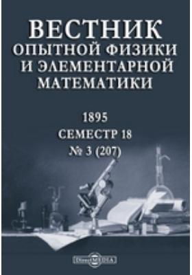 Вестник опытной физики и элементарной математики : Семестр 18: журнал. 1895. № 3 (207)