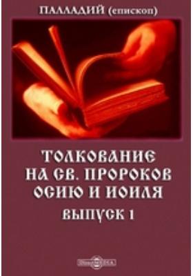 Толкование на св. пророков Осию и Иоиля. Выпуск 1