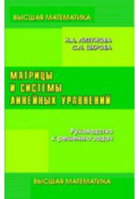 Матрицы и системы линейных уравнений: учебное пособие