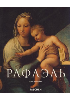 Рафаэль : 1483-1520