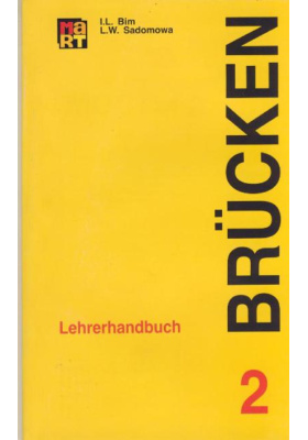 Мосты 2. Книга для учителя к учебнику немецкого языка как второго иностранного на базе английского для 9-10 классов общеобразовательных учреждений : 5-е издание