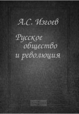 Русское общество и революция : сборник статей: сборник научных трудов