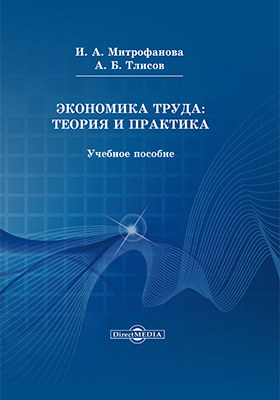Экономика труда : теория и практика: учебное пособие