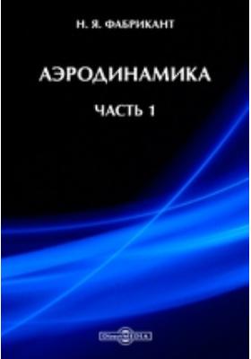 Аэродинамика, Ч. 1